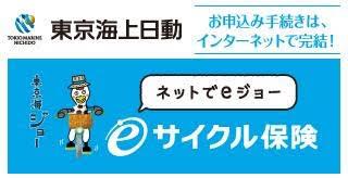 東京海上日動自転車保険