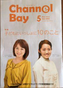 channelbay_2